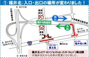 福井北出口ルート